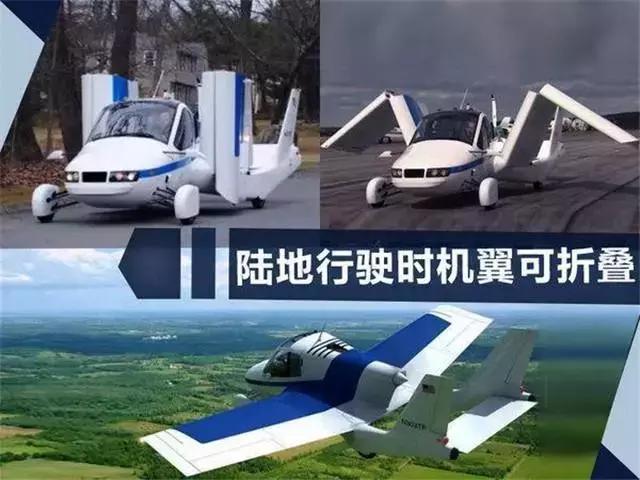 土豪福利飞行汽车