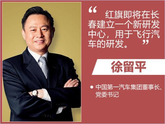 红旗董事长徐留平