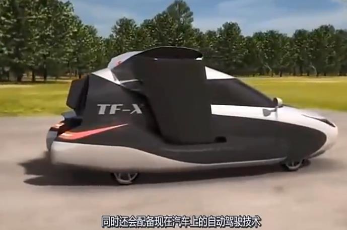 自动驾驶飞行汽车