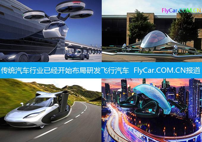 传统汽车行业已经开始布局研发飞行汽车