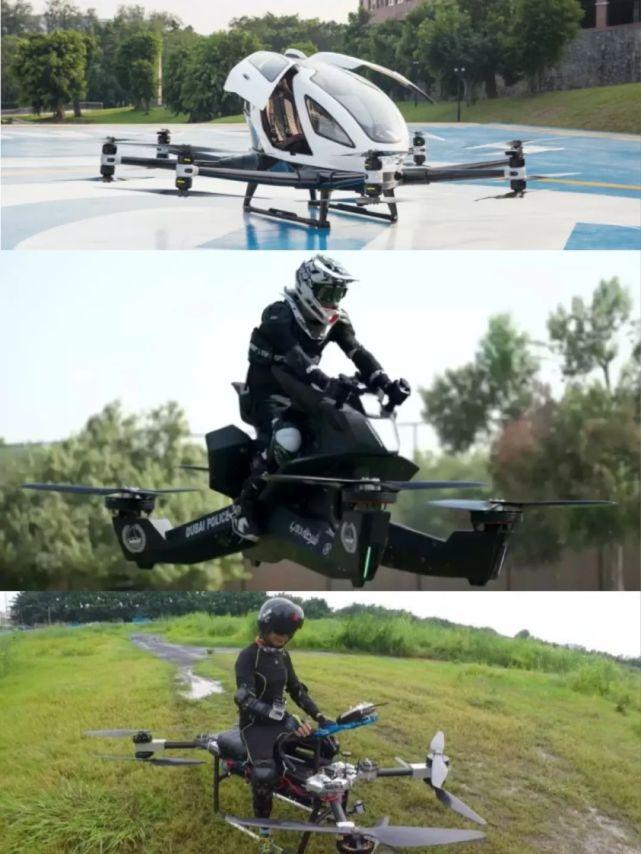 EHang 216、Hoverbike S3与赵德力研发的筋斗云对比图