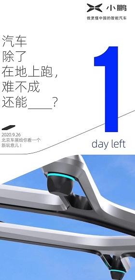 小鹏年底将推出飞行汽车真的能被大众所接受吗?